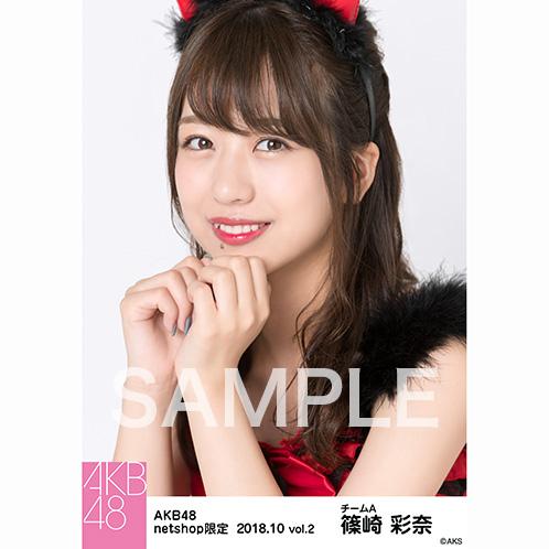 AKB48 2018年10月度 net shop限定個別生写真5枚セットvol.2 篠崎彩奈