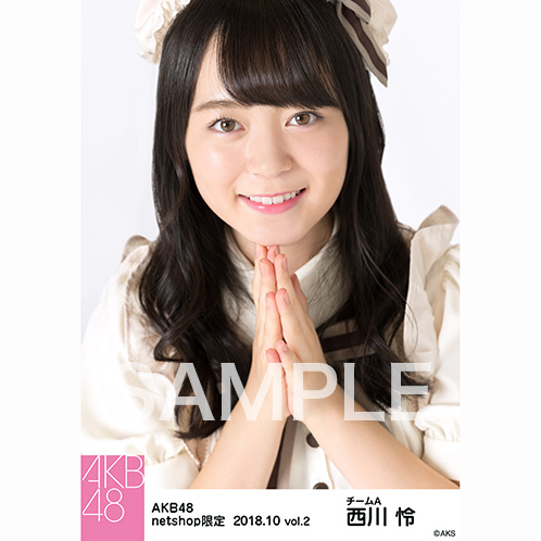AKB48 2018年10月度 net shop限定個別生写真5枚セットvol.2 西川怜