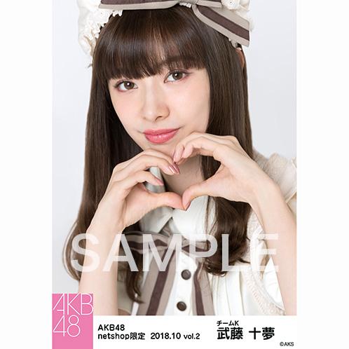 AKB48 2018年10月度 net shop限定個別生写真5枚セットvol.2 武藤十夢
