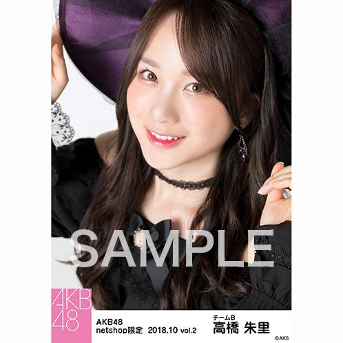 AKB48 2018年10月度 net shop限定個別生写真5枚セットvol.2 高橋朱里