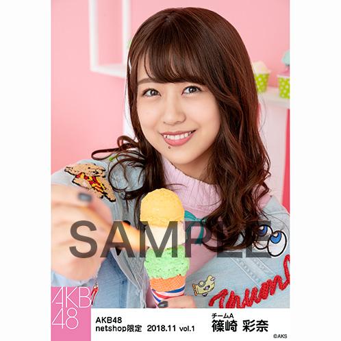 AKB48 2018年11月度 net shop限定個別生写真5枚セットvol.1 篠崎彩奈