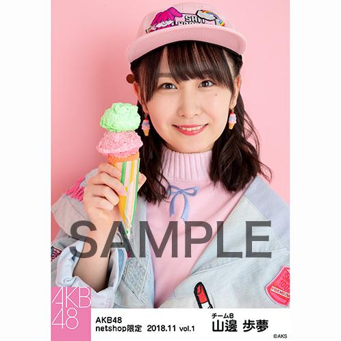 AKB48 2018年11月度 net shop限定個別生写真5枚セットvol.1 山邊歩夢