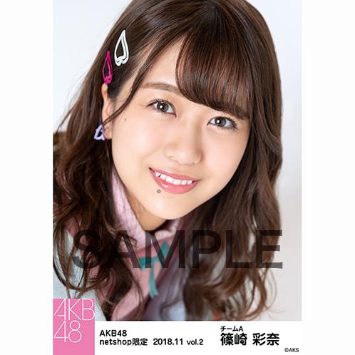 AKB48 2018年11月度 net shop限定個別生写真5枚セットvol.2 篠崎彩奈