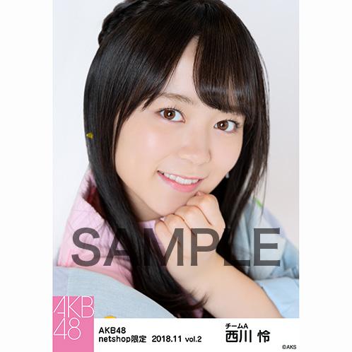 AKB48 2018年11月度 net shop限定個別生写真5枚セットvol.2 西川怜