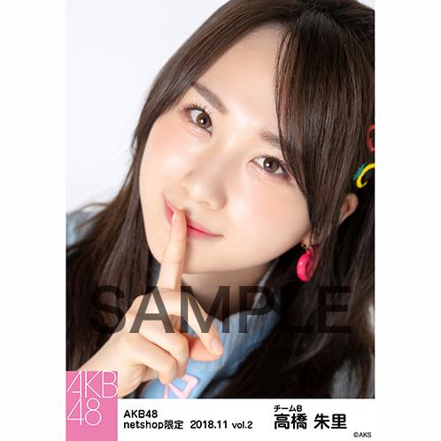 AKB48 2018年11月度 net shop限定個別生写真5枚セットvol.2 高橋朱里