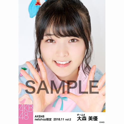 AKB48 2018年11月度 net shop限定個別生写真5枚セットvol.2 大森美優
