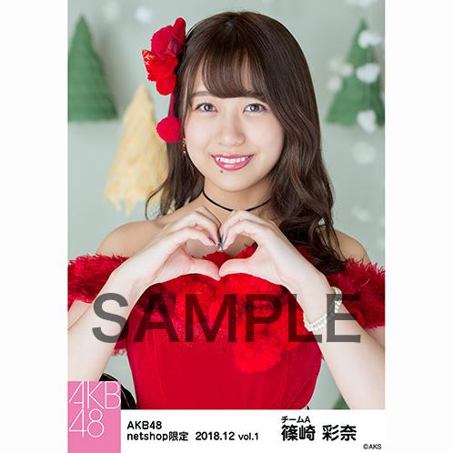 AKB48 2018年12月度 net shop限定個別生写真5枚セットvol.1 篠崎彩奈