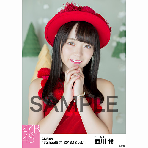 AKB48 2018年12月度 net shop限定個別生写真5枚セットvol.1 西川怜