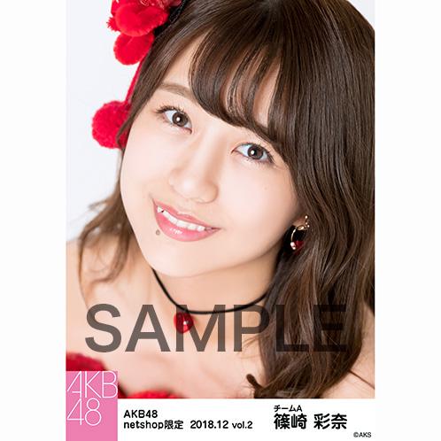 AKB48 2018年12月度 net shop限定個別生写真5枚セットvol.2 篠崎彩奈