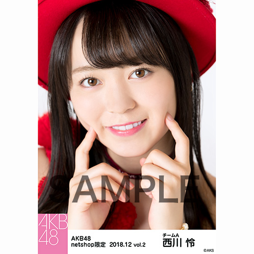 AKB48 2018年12月度 net shop限定個別生写真5枚セットvol.2 西川怜
