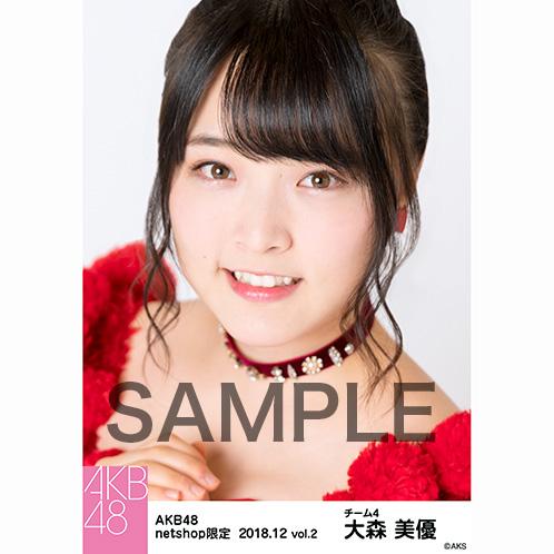 AKB48 2018年12月度 net shop限定個別生写真5枚セットvol.2 大森美優