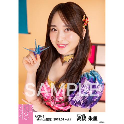 AKB48 2019年1月度 net shop限定個別生写真5枚セットvol.1 高橋朱里