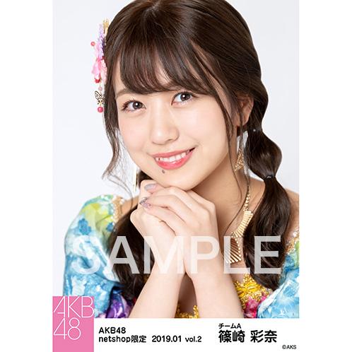 AKB48 2019年1月度 net shop限定個別生写真5枚セットvol.2 篠崎彩奈