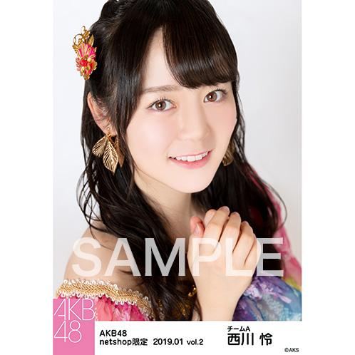 AKB48 2019年1月度 net shop限定個別生写真5枚セットvol.2 西川怜