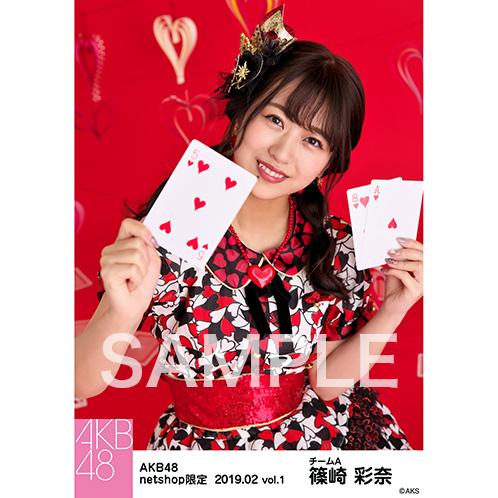 AKB48 2019年2月度 net shop限定個別生写真5枚セットvol.1 篠崎彩奈