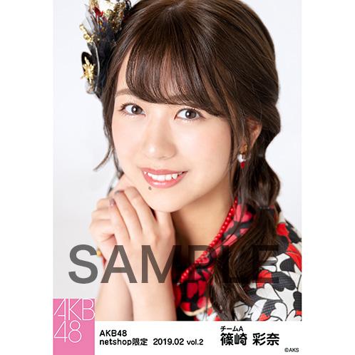 AKB48 2019年2月度 net shop限定個別生写真5枚セットvol.2 篠崎彩奈