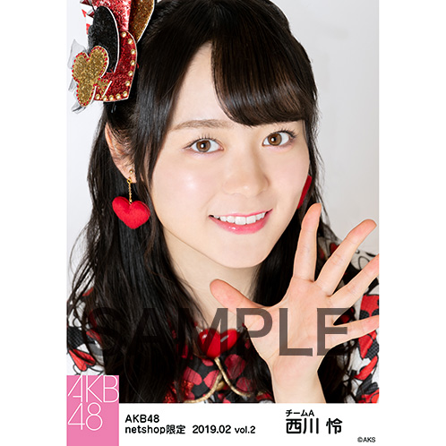 AKB48 2019年2月度 net shop限定個別生写真5枚セットvol.2 西川怜