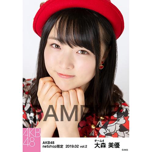 AKB48 2019年2月度 net shop限定個別生写真5枚セットvol.2 大森美優