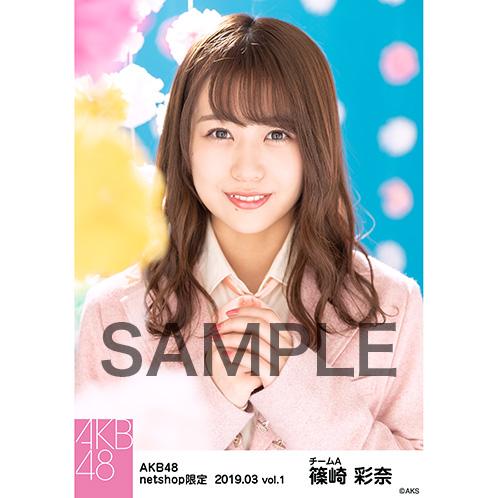 AKB48 2019年3月度 net shop限定個別生写真5枚セットvol.1 篠崎彩奈