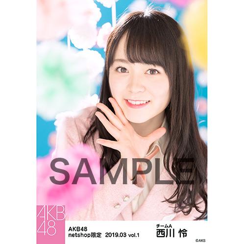 AKB48 2019年3月度 net shop限定個別生写真5枚セットvol.1 西川怜
