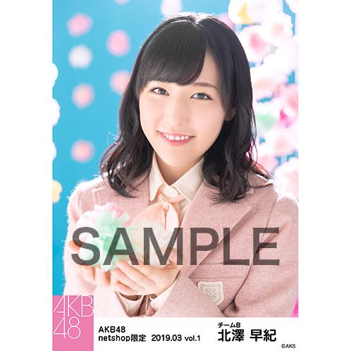 AKB48 2019年3月度 net shop限定個別生写真5枚セットvol.1 北澤早紀