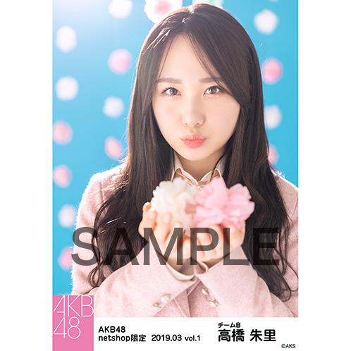 AKB48 2019年3月度 net shop限定個別生写真5枚セットvol.1 高橋朱里