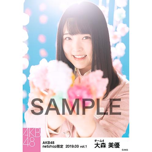 AKB48 2019年3月度 net shop限定個別生写真5枚セットvol.1 大森美優