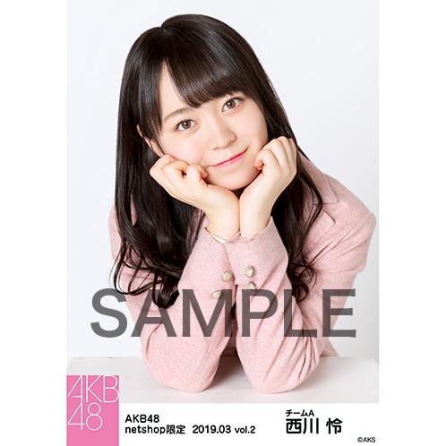 AKB48 2019年3月度 net shop限定個別生写真5枚セットvol.2 西川怜