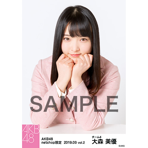 AKB48 2019年3月度 net shop限定個別生写真5枚セットvol.2 大森美優
