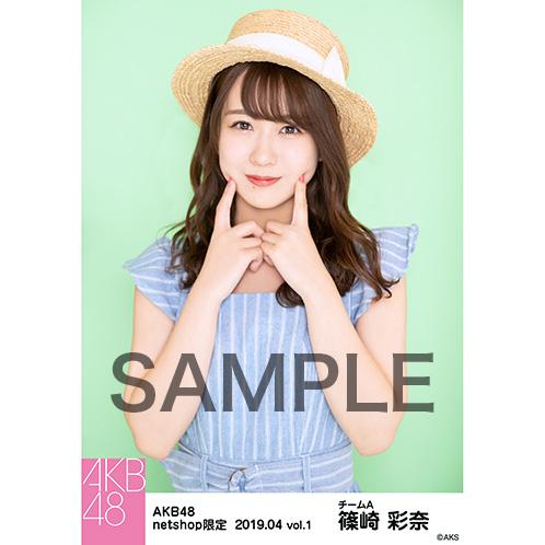 AKB48 2019年4月度 net shop限定個別生写真5枚セットvol.1 篠崎彩奈