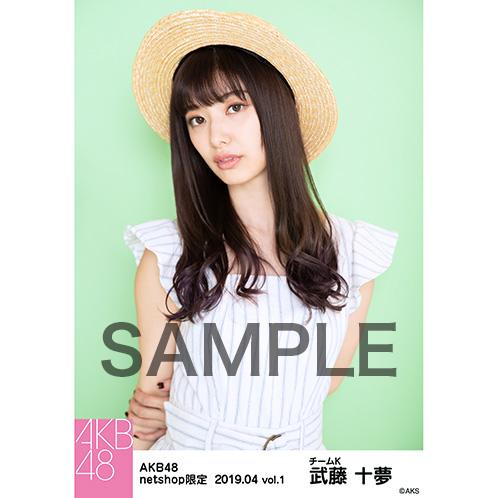 AKB48 2019年4月度 net shop限定個別生写真5枚セットvol.1 武藤十夢