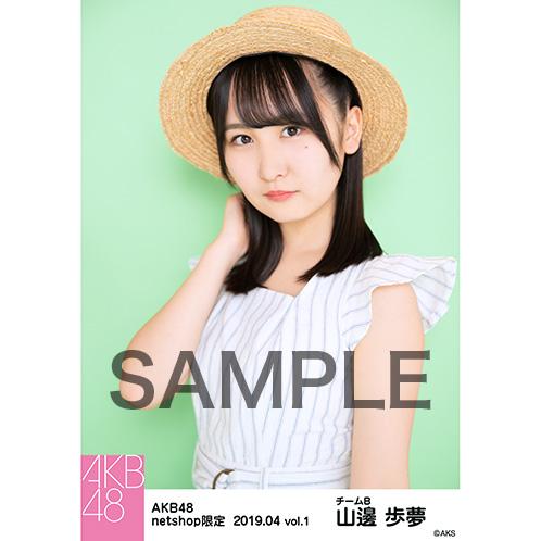 AKB48 2019年4月度 net shop限定個別生写真5枚セットvol.1 山邊歩夢