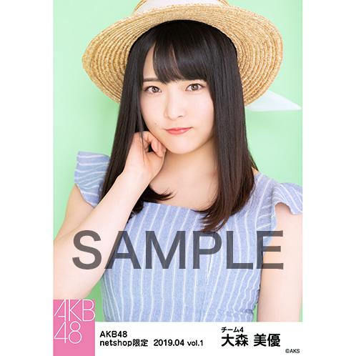 AKB48 2019年4月度 net shop限定個別生写真5枚セットvol.1 大森美優