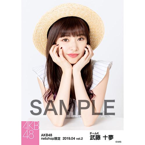 AKB48 2019年4月度 net shop限定個別生写真5枚セットvol.2 武藤十夢