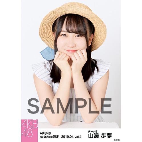 AKB48 2019年4月度 net shop限定個別生写真5枚セットvol.2 山邊歩夢