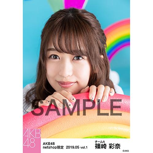 AKB48 2019年5月度 net shop限定個別生写真5枚セットvol.1 篠崎彩奈