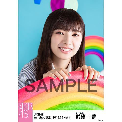 AKB48 2019年5月度 net shop限定個別生写真5枚セットvol.1 武藤十夢