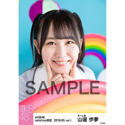 AKB48 2019年5月度 net shop限定個別生写真5枚セットvol.1 山邊歩夢