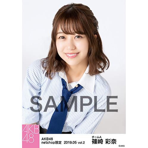 AKB48 2019年5月度 net shop限定個別生写真5枚セットvol.2 篠崎彩奈