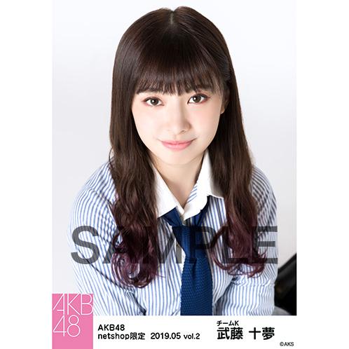AKB48 2019年5月度 net shop限定個別生写真5枚セットvol.2 武藤十夢