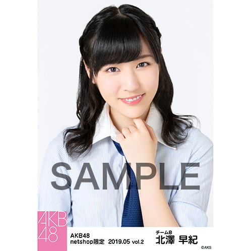 AKB48 2019年5月度 net shop限定個別生写真5枚セットvol.2 北澤早紀