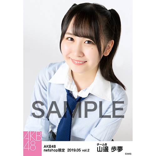 AKB48 2019年5月度 net shop限定個別生写真5枚セットvol.2 山邊歩夢