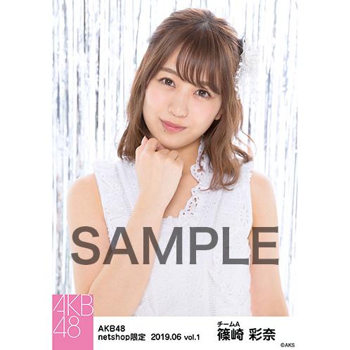 AKB48 2019年6月度 net shop限定個別生写真5枚セットvol.1 篠崎彩奈