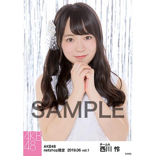 AKB48 2019年6月度 net shop限定個別生写真5枚セットvol.1 西川怜