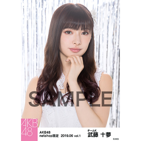 AKB48 2019年6月度 net shop限定個別生写真5枚セットvol.1 武藤十夢