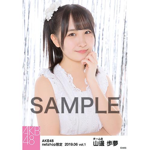 AKB48 2019年6月度 net shop限定個別生写真5枚セットvol.1 山邊歩夢
