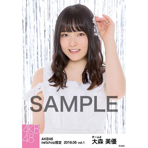 AKB48 2019年6月度 net shop限定個別生写真5枚セットvol.1 大森美優