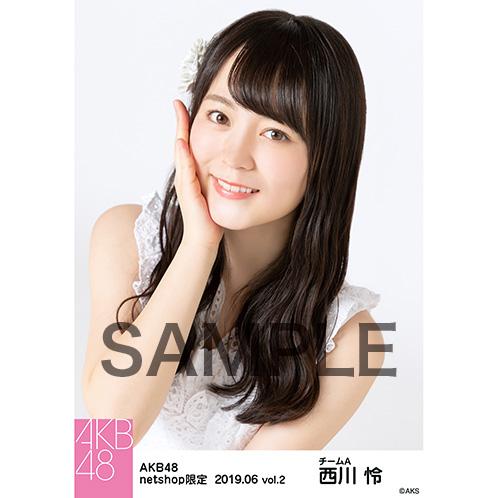 AKB48 2019年6月度 net shop限定個別生写真5枚セットvol.2 西川怜