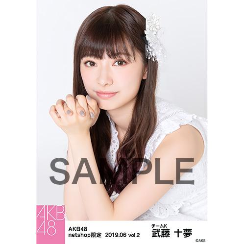 AKB48 2019年6月度 net shop限定個別生写真5枚セットvol.2 武藤十夢