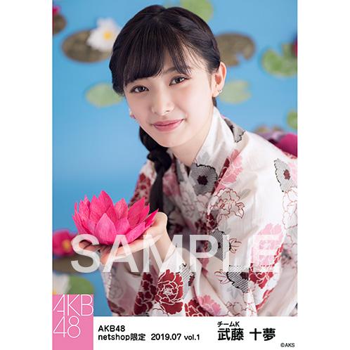 AKB48 2019年7月度 net shop限定個別生写真5枚セットvol.1 武藤十夢